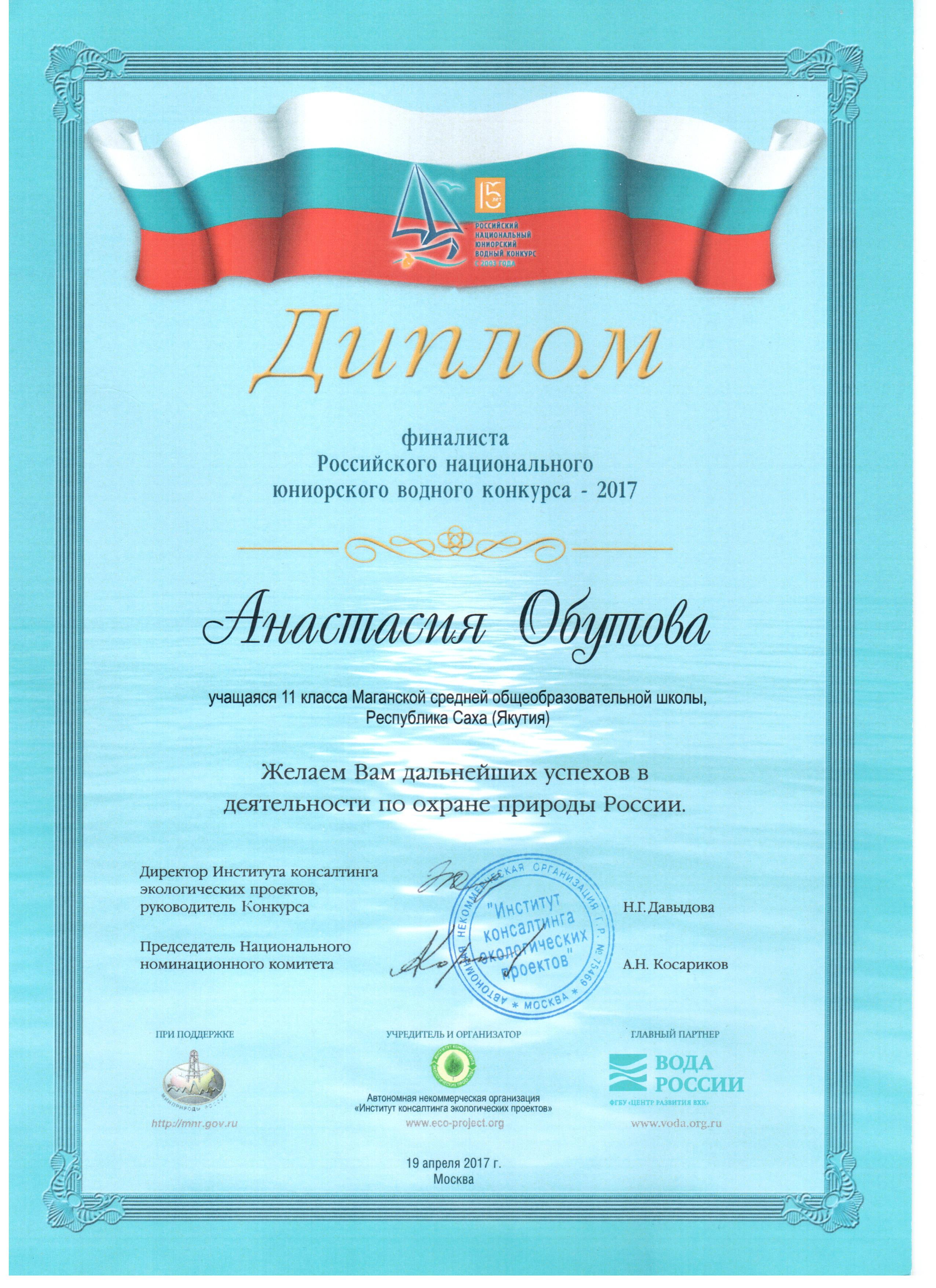 Всероссийский юниорский водный конкурс 2017